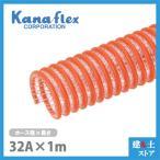 【カナフレックス】一般サクションホース V.S.カナラインA 32mm×個数m(指定寸法)