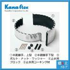 【カナフレックス】集排水管 高密度ポリエチレン管 カナプレスト 鋼製半割継手 φ700 呼称700径