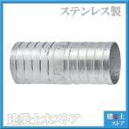 ホース用ストレート継手 両タケノコ 両口タケノコホースニップル ステンレス製(材質:SUS) 呼径32mm