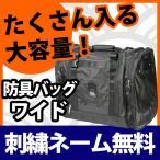 剣道 防具袋 ●防具バッグC(ワイドタイプ)