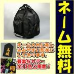 剣道 防具袋 ●防具バッグE(丸型タイプ)