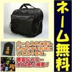 【アマビエ剣士シール付】 剣道 防具袋 ●防具バッグF(角型タイプ)