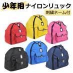 剣道 防具袋 ●少年用ナイロンリュックタイプ