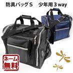 剣道 防具袋 ●防具バッグS(少年用3way)