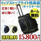 剣道 防具袋 ●リップストップライト防具袋(キャスター付)