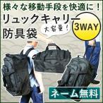 【アマビエ剣士シール付】 剣道 防具袋 防具バッグ キャリー ●リュックキャリー3way防具袋(バッグ)