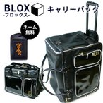 【アマビエ剣士シール付】 剣道 防具袋 キャリー バッグ BLOX●ブロックス キャリーバッグ(防具袋)
