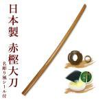 ●赤樫木刀(大刀)●鍔、鍔止付