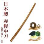 ●赤樫木刀(中刀)●鍔、鍔止付