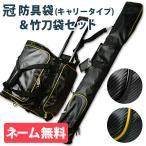 【冠】ウイニング●キャリーバッグ(キャスター式)防具袋&●竹刀袋セット
