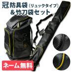 【アマビエ剣士シール付】 ●冠 ウイニング●バッグパック 防具袋 (リュック型)&●竹刀袋セット