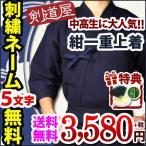 【刺繍5文字無料】剣道 剣道着 ●紺一重剣道着(上着)「綿100%」