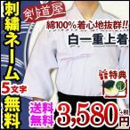 ●白一重剣道着(上着)「綿100%」