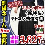 【刺繍5文字無料】《新特製》●テトロン剣道袴・黒(ひだが取れにくい内ヒダ縫製加工)