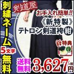 《新特製》 ●テトロン 剣道 袴 ・ 紺(ひだが取れにくい、洗濯や練習後の整え簡単、内ヒダ縫製加工)