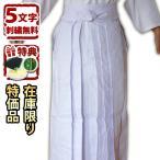 ショッピング袴 ●剣道袴・白(ひだが取れにくい、洗濯や練習後の整え簡単、内ヒダ縫製加工)