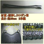 ●胴・胸用縫乳革(2本組)手縫い