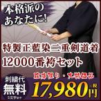 ●剣道着セット(FS)「特製正藍染二重・実戦型剣道着(上着)+正藍染12000番綿袴」