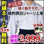 ●織刺調・白色ジャージ剣道着(上着)