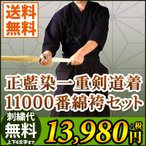 ●剣道着セット(E)「正藍染一重剣道上着・正藍染11000番綿袴」