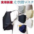 【実用新案出願中】 業界初 大空間 構造マスク 日本製 マスク 洗える 夏用 息苦しくない 剣道から生まれた  スポーツマスク トレーニング ジム  ヨガ ランニング