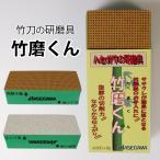 竹刀ケズリ ●竹磨くん