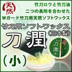 竹刀用ソフトワックス●「刀潤(とうじゅん)」●小(10cc)