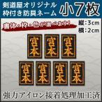 【アマビエ剣士シール付】 剣道 防具●アイロン貼付ネーム・小7枚