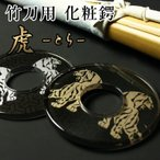 剣道 竹刀用・鍔(ツバ) 化粧つば●虎(トラ)