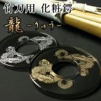 剣道 竹刀用・鍔(ツバ) ●化粧つば●龍(リュウ)【メール便】