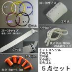 剣道竹刀用 吟革仕組み部品5点セット【メール便】