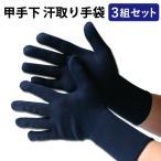 【アマビエ剣士シール付】 剣道具 手袋 紺 ●甲手下汗取り手袋(3組セット)