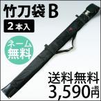 剣道 竹刀袋 ●竹刀袋B(2本用)
