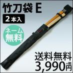 剣道 竹刀袋 ●竹刀袋E(木刀入付2本用)