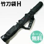 剣道 竹刀袋 ●竹刀袋H(5本入用)