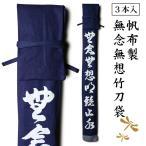 剣道 竹刀袋 ●帆布製白文字竹刀袋「無念無想明鏡止水」3本用・紺