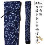 剣道竹刀袋●紺布製竹刀袋・白抜きトンボ柄(3本用)