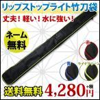 剣道 竹刀袋 ●リップストップライト竹刀袋