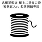 【加工所取寄せ品】 武州正藍染  [禅] 竹刀袋 専用 ●名前刺繍オプション 1文字100円(+税)