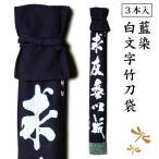 剣道 竹刀袋 ●藍染白文字竹刀袋(3本用)