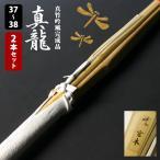 ● 剣道 竹刀 「真龍」真竹吟風仕組(完成品)37、38 2本セット