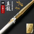 ● 剣道 竹刀 「真龍」真竹吟風仕組(完成品)39男子、39女子 2本セット