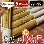 剣道具 竹刀●「無銘」普及型・床仕組竹刀(完成品)28-38サイズ5本セット