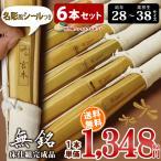 【新基準対応】 剣道 竹刀 「無銘」床仕組完成竹刀 28-38サイズ 6本セット