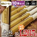剣道具 竹刀●「無銘」普及型・床仕組竹刀(完成品)28-38サイズ10本セット