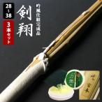 剣道具 竹刀●SSPシール付き 普及型・床仕組竹刀(完成品)剣道竹刀 32-38サイズ 3本セット