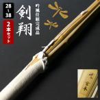 剣道具 竹刀●SSPシール付き 床仕組完成竹刀 剣道竹刀 32-38サイズ 2本セット