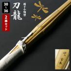 ● 剣道 竹刀 「刀龍」両手小判型(完成品)32〜36 2本セット
