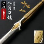 ●剣道竹刀「八角刀龍」真竹柄革W仕組(完成品)37、38サイズ 2本セット