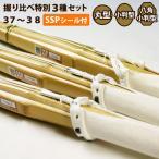 【新基準対応】 剣道 竹刀握り比べ特別3種セット<SSPシール付>37〜38サイズ 中高生用【安心交換保証付】
